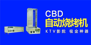 CBD自动烧烤机加盟